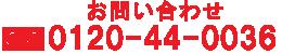 お問い合わせ 0120-44-0036